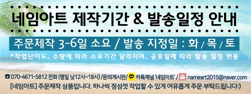 특별한 나만의 텀블러 주문제작 웨이브락텀블러(국내생산) - 네임아트, 15,500원, 보틀/텀블러, 보온보냉병